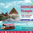 Bangkok (Thailand) – April 11, 2016 (travelindex) – Experience traditional Thai New Year celebrations with our special Songkran cruises along the famous Chao Phraya river. Witness the fascinating lifestyles and […]